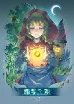 อ่านการ์ตูน มังงะ Egg of The Elf แปลไทย