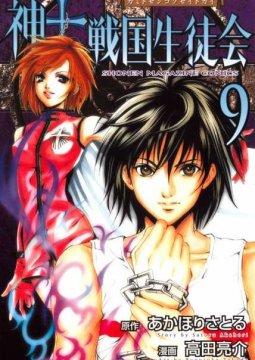 อ่านการ์ตูน มังงะ Kami to Sengoku Seitokai แปลไทย