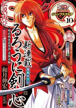 อ่านการ์ตูน มังงะ Rurouni Kenshin - Hokkaido Arc แปลไทย