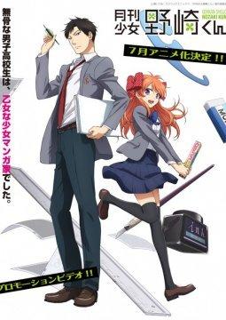 อ่านการ์ตูน มังงะ Gekkan Shoujo Nozaki-kun แปลไทย