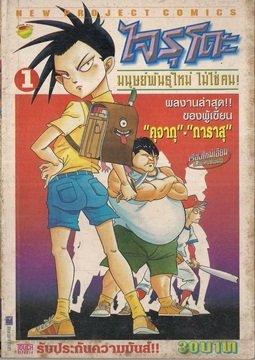อ่านการ์ตูน มังงะ Kohirujin Charudo แปลไทย