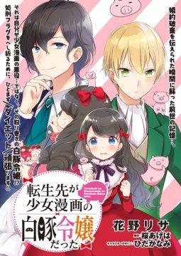 อ่านการ์ตูน มังงะ Tensei Saki ga Shoujo Manga no Shiro Buta Reijou datta แปลไทย