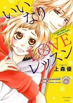 อ่านการ์ตูน มังงะ Iinari Love Lesson แปลไทย