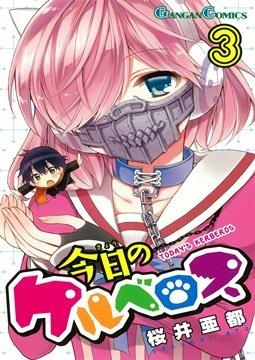 อ่านการ์ตูน มังงะ Kyou no Cerberus  แปลไทย