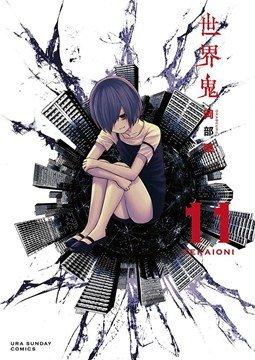 อ่านการ์ตูน มังงะ Sekai Oni แปลไทย