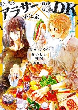 อ่านการ์ตูน มังงะ Hiru to Yoru no Oishii Jikan แปลไทย