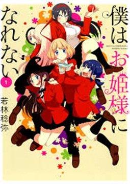 อ่านการ์ตูน มังงะ Boku wa Ohimesama ni Narenai แปลไทย