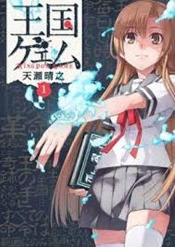 อ่านการ์ตูน มังงะ Oukoku Game  แปลไทย
