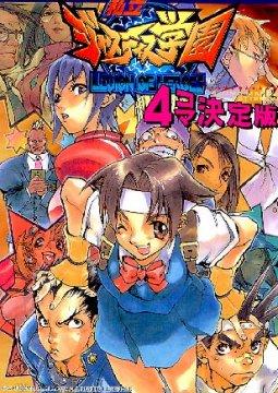 อ่านการ์ตูน มังงะ Shiritsu Justice Gakuen   แปลไทย