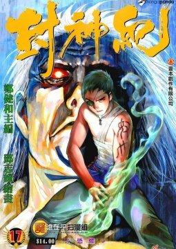อ่านการ์ตูน มังงะ Feng Shen Ji แปลไทย