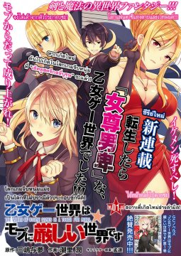 อ่านการ์ตูน มังงะ Otome ge sekai wa mobu ni kibishi sekaidesu แปลไทย