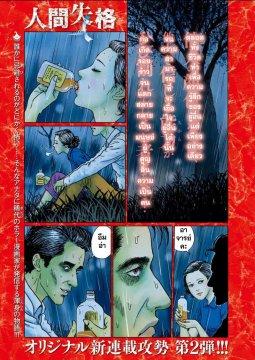 อ่านการ์ตูน มังงะ Ningen Shikkaku แปลไทย