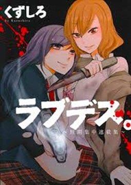 อ่านการ์ตูน มังงะ Love Death. แปลไทย
