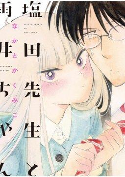 อ่านการ์ตูน มังงะ Shiota Sensei to Amai Chan แปลไทย