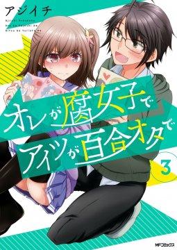 อ่านการ์ตูน มังงะ Ore ga Fujoshi de Aitsu ga Yuriota de แปลไทย