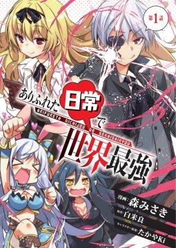 อ่านการ์ตูน มังงะ Arifureta Nichijou de Sekai Saikyou แปลไทย
