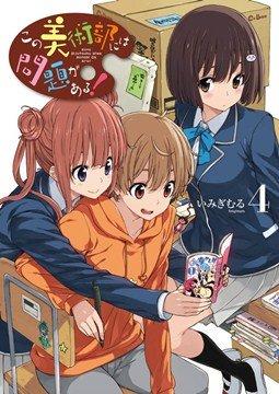อ่านการ์ตูน มังงะ Kono Bijutsubu ni wa Mondai ga Aru แปลไทย