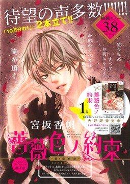 อ่านการ์ตูน มังงะ Barairo no Yakusoku แปลไทย