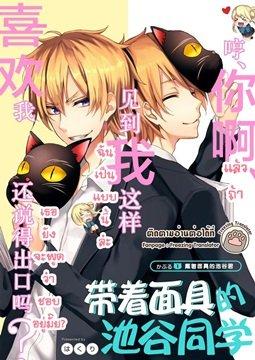 อ่านการ์ตูน มังงะ Nekokaburi no Ikegaya-kun แปลไทย