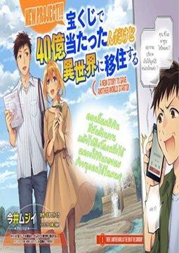 อ่านการ์ตูน มังงะ Takarakuji de 40-oku Atattandakedo Isekai ni Ijuu Suru แปลไทย