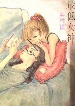 อ่านการ์ตูน มังงะ Worst Goddess in the World แปลไทย