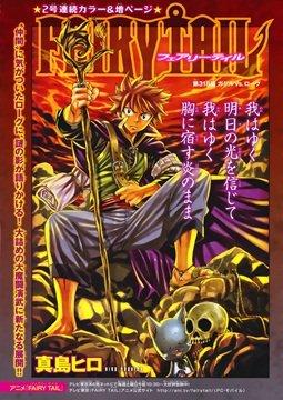อ่านการ์ตูน มังงะ Fairy Tail แปลไทย