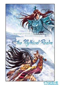 อ่านการ์ตูน มังงะ The Mythical Realm แปลไทย