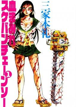 อ่านการ์ตูน มังงะ Chimamire Sukeban Chainsaw แปลไทย