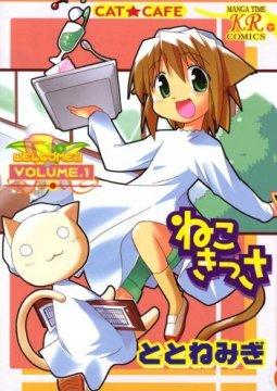 อ่านการ์ตูน มังงะ Neko Kissa แปลไทย