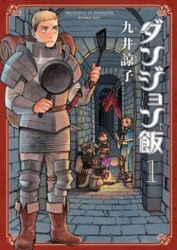 อ่านการ์ตูน มังงะ Dungeon Meshi แปลไทย