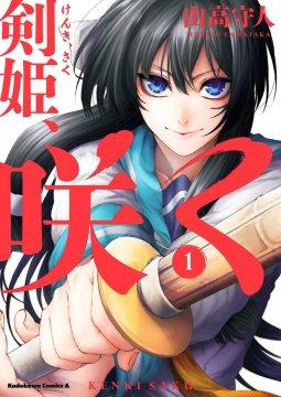 อ่านการ์ตูน มังงะ Kenki, Saku แปลไทย