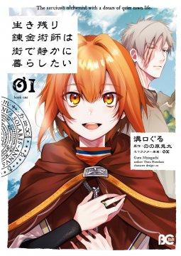 อ่านการ์ตูน มังงะ Ikinokori Renkinjutsushi wa Machi de Shizuka ni Kurashitai แปลไทย