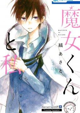 อ่านการ์ตูน มังงะ Majo-kun to Watashi แปลไทย