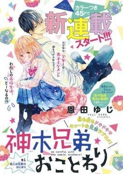 อ่านการ์ตูน มังงะ Kamiki Kyoudai Okotowari แปลไทย