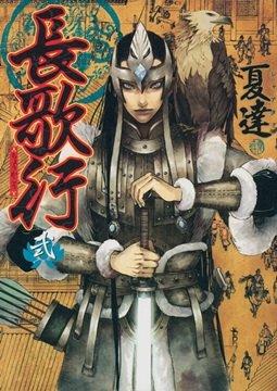 อ่านการ์ตูน มังงะ Chang Ge Xing แปลไทย