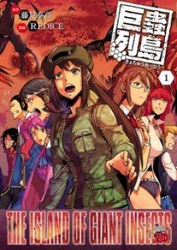 อ่านการ์ตูน มังงะ Kyochuu Rettou แปลไทย