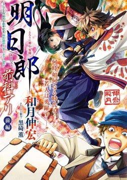 อ่านการ์ตูน มังงะ Rurouni Kenshin Ibun: Ashitarou Zenka Ari แปลไทย