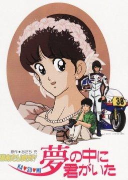 อ่านการ์ตูน มังงะ Hiatari Ryoukou! แปลไทย