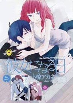 อ่านการ์ตูน มังงะ Kanojo ni Naru Hi แปลไทย