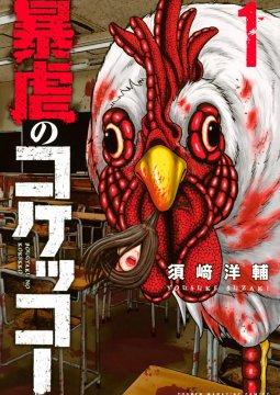 อ่านการ์ตูน มังงะ Bougyaku no Kokekko แปลไทย