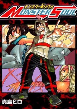 อ่านการ์ตูน มังงะ Monster Soul แปลไทย