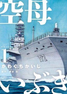 อ่านการ์ตูน มังงะ Kuubo Ibuki แปลไทย