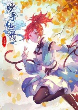 อ่านการ์ตูน มังงะ Miao Shou Xian Dan แปลไทย