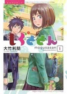 อ่านการ์ตูน มังงะ Mogusa-san แปลไทย