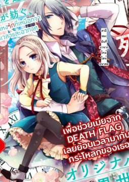 อ่านการ์ตูน มังงะ The Undying Engagement Seal of the Doomed Witch and the Young Master Who Leapt Through Time แปลไทย