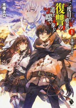 อ่านการ์ตูน มังงะ Nidome no Yuusha แปลไทย