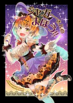 อ่านการ์ตูน มังงะ Kemono Friends dj: Jaguar s Magic แปลไทย
