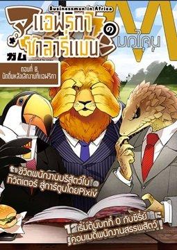อ่านการ์ตูน มังงะ Africa no Salaryman แปลไทย