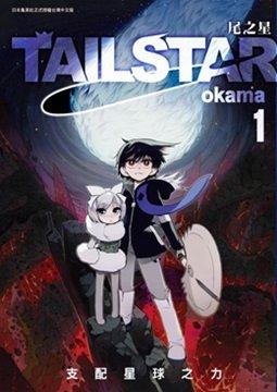 อ่านการ์ตูน มังงะ Tail Star  แปลไทย
