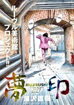 อ่านการ์ตูน มังงะ Mujirushi แปลไทย